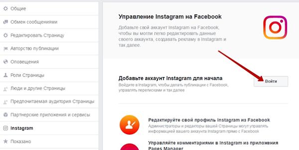 вход через фейсбук