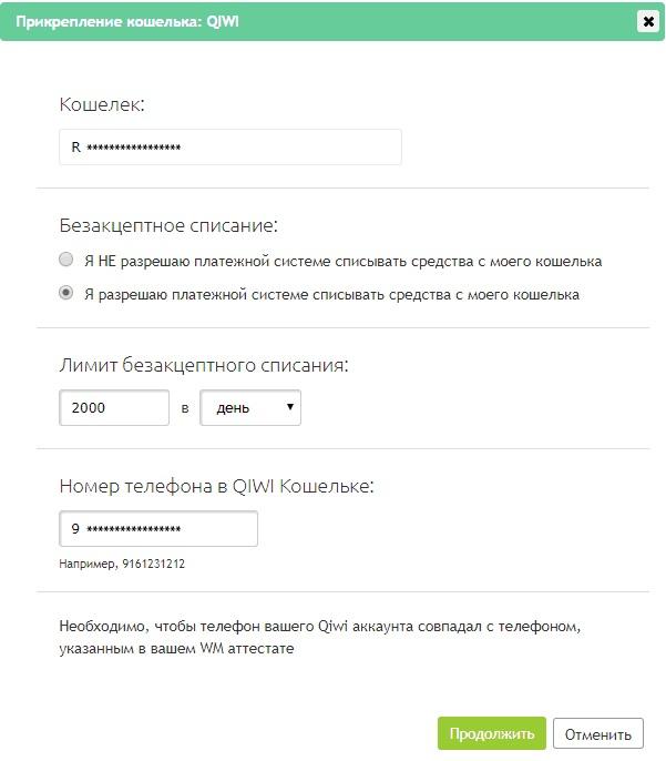 Можно ли с Webmoney перевести деньги на Qiwi без привязки счета