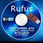 Rufus — что за программа и как ею пользоваться
