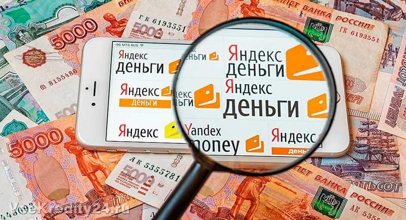 как перевести деньги с яндекс кошелька на карту сбербанка без комиссии видео