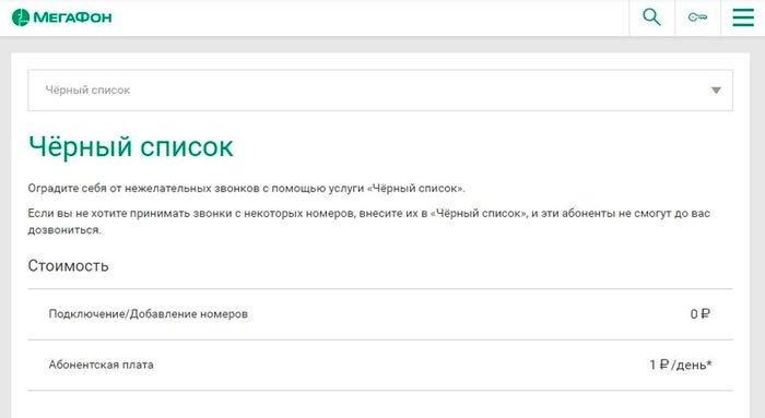 """Услуга """"Чёрный список"""" на Мегафоне"""