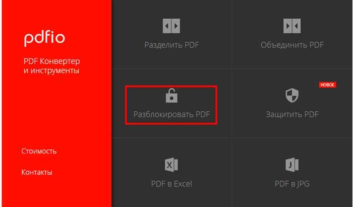 Чем открыть файл с расширением pdf. С помощью каких программ можно открывать файлы pdf – обзор утилит и онлайн сервисов