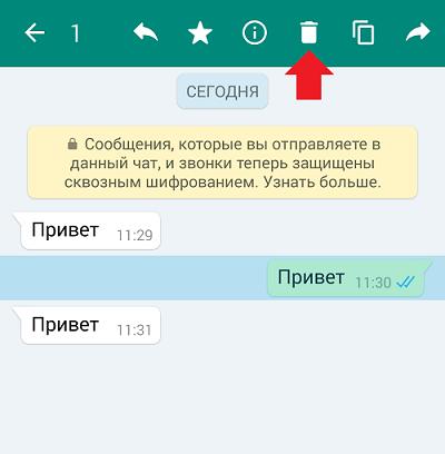 Удалить сообщение вWhatsApp