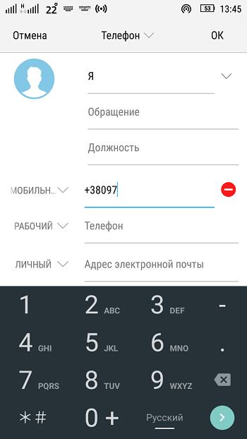 Как добавить свой номер в список контактов