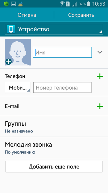 Указать имя контакта и его номер мобильного телефона
