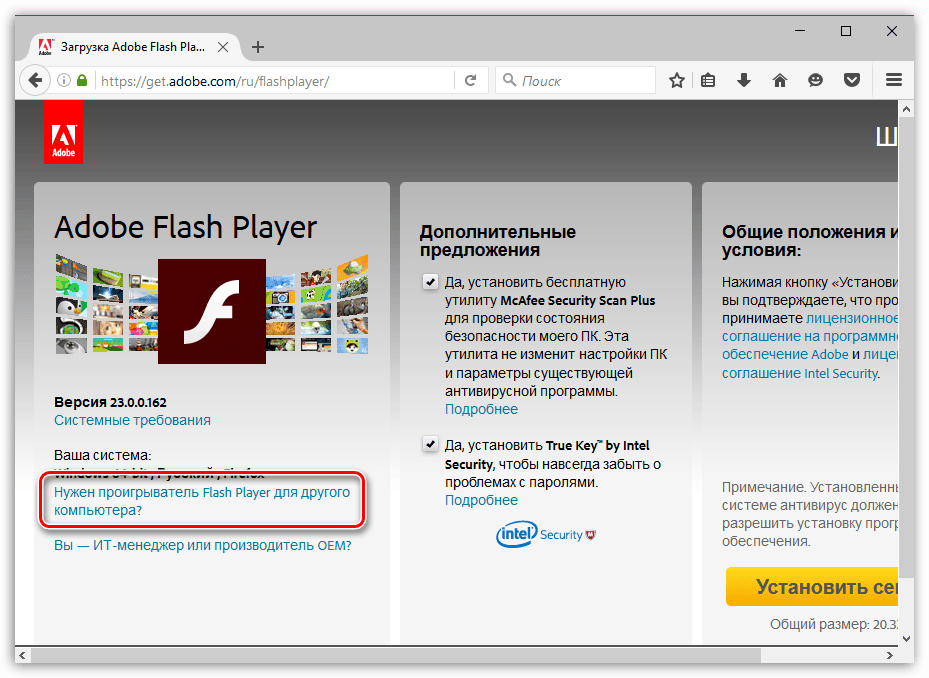 Проблема с Adobe Flash Player