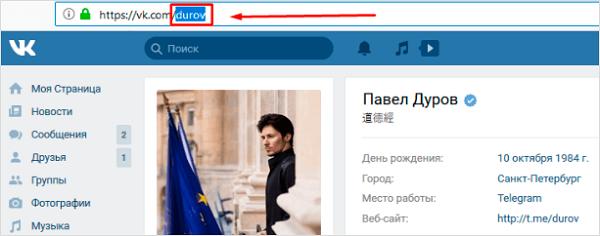 Персональный ID ВКонтакте
