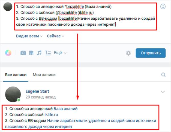 Как сделать ссылку ВКонтакте на группу словом
