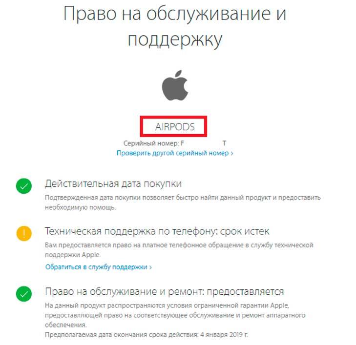 Проверка iphone по серийному номеру на официальном сайте apple