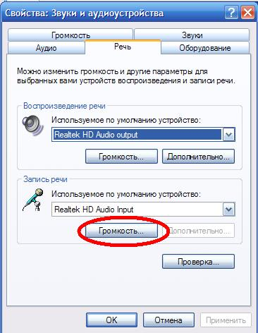Настройка для Windows XP
