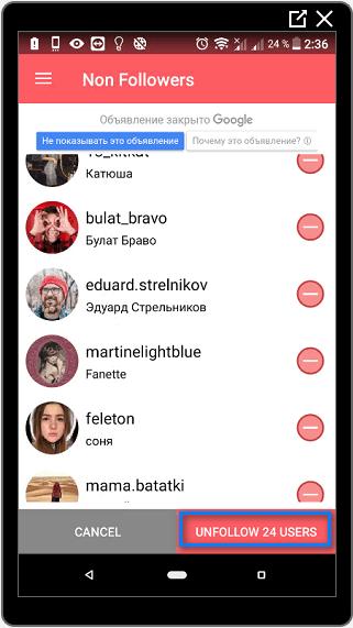"""Внизу экрана нажмите на кнопку """"UnfollowXusers"""""""