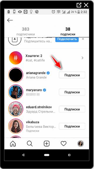 Как отписаться в Instagram от одного человека