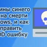 Как на Windows 10 и Windows 7 убрать синий экран Ntoskrnl.exe
