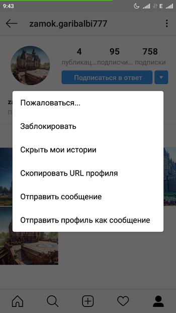 Как заблокировать пользователя в Instagram