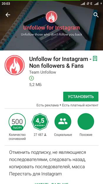 Как отписать сразу несколько пользователей
