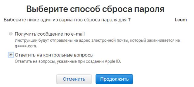 Как получить доступ к iCloud, ответив на контрольные вопросы