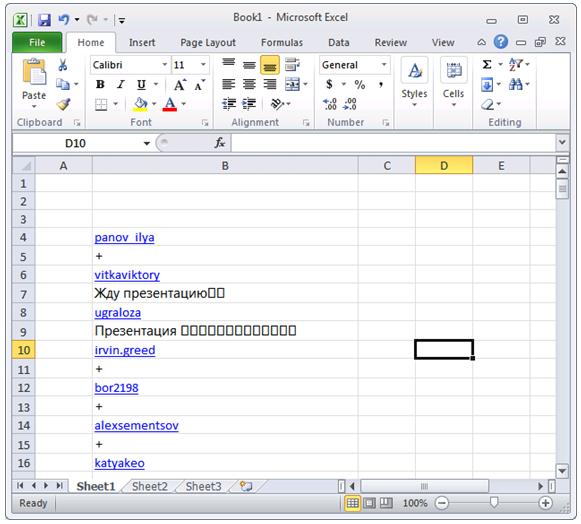 Вставить комментарии из Инстаграм в Excel