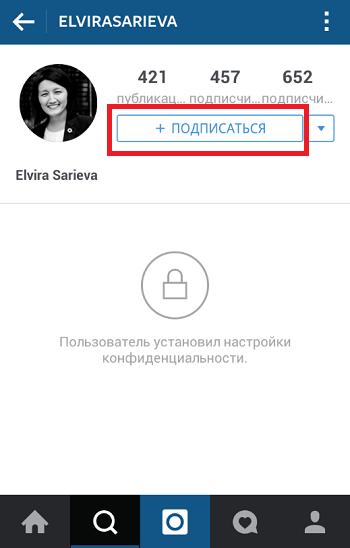 Посмотреть закрытый аккаунт в инстаграм
