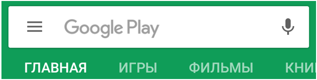 Войдите в GooglePlay-маркет