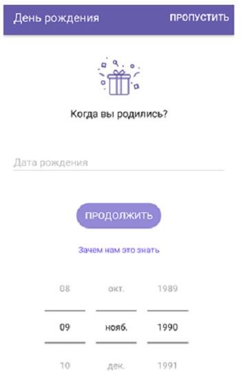 Ввести дату вашего рождения