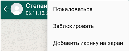 Пожаловаться на пользователя, заблокировать его или добавить иконку на рабочий стол