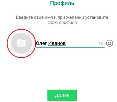 Сменить фото профиля в WhatsApp