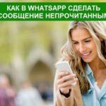 Как сделать непрочитанным сообщение в Ватсапе