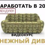 Денежный диван курс Михаила Лисицына как заработать деньги