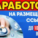 Курс Заработок на размещении ссылок до 100 000 рублей Антона Рудакова Обзор курса