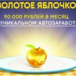Курс Золотое Яблочко: заработок в интернете чужими руками Обзор курса