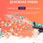 Обзор курса Денежная Пушка Константина Руднева