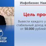 Обзор курса Александра Писаревского Инфобизнес наизнанку 2.0