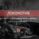Локомотив — заработок от 1500 рублей в день в автоматическом режиме + ПРОМО-КОД