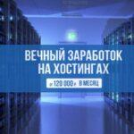 Курс Вечный заработок на хостингах от 120 000 рублей в месяц