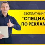 Бесплатный онлайн тренинг Специалист по интернет рекламе Обзор курса