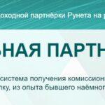 Шальная партнерка Андрея Хвостова: обзор курса