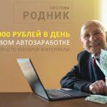 Обзор курса Система Родник Алексея Дощинского + ПРОМО-код