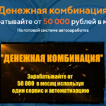 Обзор курса Денежная Комбинация Владимира Руднева + ПРОМО — код