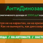 Обзор курса АнтиДинозавр система автоматического дохода + ПРОМО-код Обзор курса