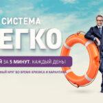 Система Легко — заработок на чат-ботах 800 рублей за 5 минут + ПРОМО-код
