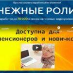 Денежные ролики: заработок в ТикТок Обзор курса