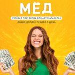 Обзор курса Мед Ирины Семеновой — до 5000 рублей в день на автомате + ПРОМО код