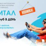 Система Капитал — от 3000 рублей в день Обзор курса