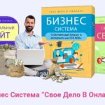Свое дело в онлайне на 150 000 руб. в месяц. + Промо-код. Обзор курса