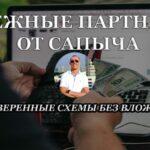 Обзор Курса Денежный партнерки от Александра Юсупова + ПРОМО-код