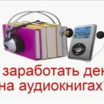Зарабатывай на Аудиокнигах от 80 000 в месяц Обзор курса