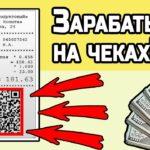 Заработок на чеках из магазинов: 7 сервисов, возвращающих деньги с покупок